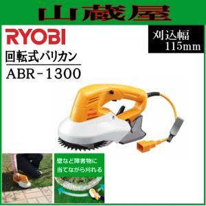 リョービ 電気回転式バリカン/電動芝刈機 ABR-1300/{RYOBI}|yamakura110