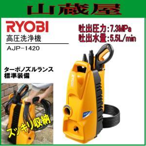 リョービ 高圧洗浄機(AJP-1420)/吐出圧力 7.5MPa|yamakura110