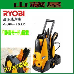 リョービ 高圧洗浄機(AJP-1620)/ 吐出圧力 4/7.3MPa|yamakura110