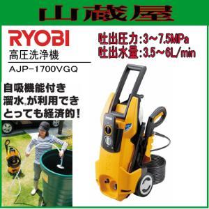 リョービ 高圧洗浄機(AJP-1700VGQ)/吐出圧力 3〜7.5MPa 自吸機能・圧力調整機能付き|yamakura110