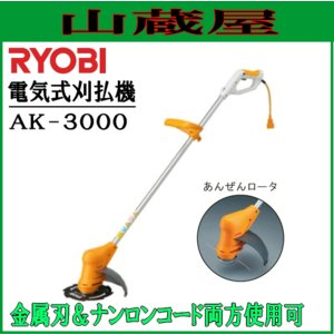 リョービ 電気式刈払機 AK-3000/{RYOBI}