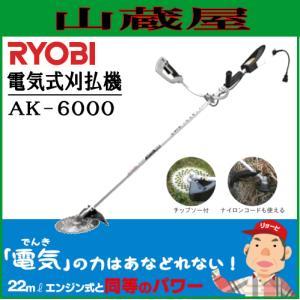 リョービ 電気式刈払機 AK-6000/{RYOBI}