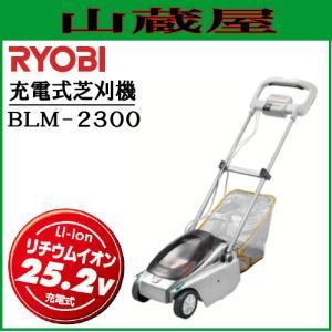 リョービ 充電式芝刈り機(芝刈機) BLM-2300(リチウムイオン電池25.2V)/{RYOBI}|yamakura110