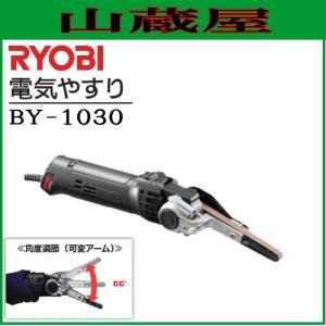 リョービ 電気やすり BY-1030 ベルト寸法 10×330m/{RYOBI}|yamakura110
