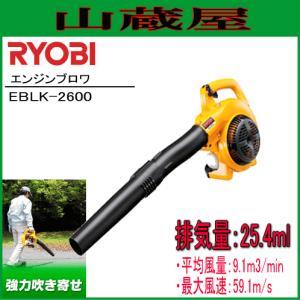 リョービ エンジンブロワ EBLK-2600/{RYOBI} yamakura110