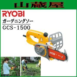 リョービ ガーデニングソー GCS-1500 有効切断長 95mm/{RYOBI}|yamakura110
