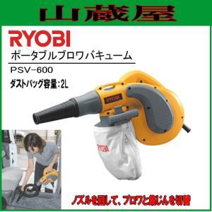 リョービ ポータブルブロワバキューム(PSV-600) yamakura110