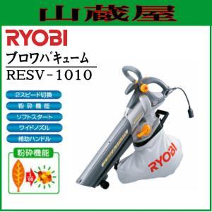 リョービ ブロワバキューム RESV-1010/{RYOBI} yamakura110