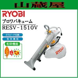 リョービ ブロワバキューム RESV-1510V/{RYOBI} yamakura110