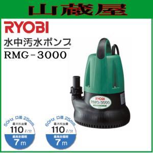 リョービ(RYOBI) 汚水用水中ポンプ RMG-3000|yamakura110