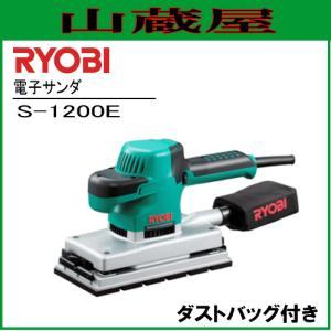 リョービ 電子サンダ S-1200E/{RYOBI}|yamakura110