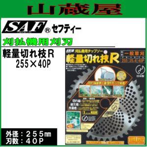 草刈り機(刈払機)の刃 替刃 草刈刃(チップソー) SAF(セフティー) 軽量枝切れR 255X40 P 3枚セット|yamakura110