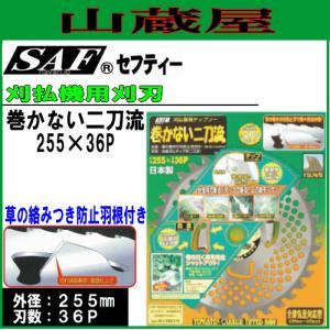 草刈り機(刈払機)の刃 替刃 草刈刃(チップソー) SAF(セフティー) 巻かない二刀流 255X36 P 3枚セット|yamakura110