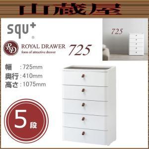 ロイヤルドロアー 725 アースホワイト 5段 [RD-725WH/DBR squ+] (幅)725×(奥行)410×(高さ)1075mm 収納 チェスト yamakura110
