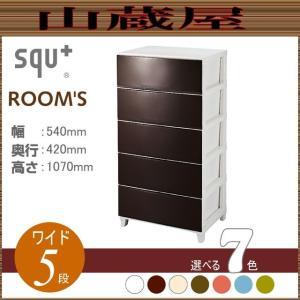 ROOM'S ルームス リビングチェスト ワイド5段 [RM-S545 squ+] (幅)540×(奥行)420×(高さ)1070mm【数量限定特売】 yamakura110