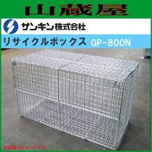 サンキン リサイクルボックス[集合住宅用向け大型サイズボックス] GP-800N 700(L)×1500(W)×800mm(H) 800L 自重:約37kg|yamakura110