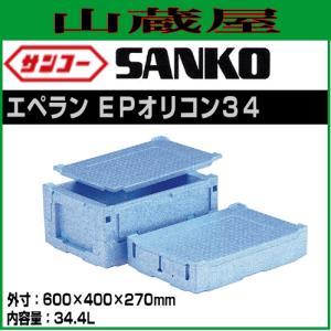 サンコー エペラン EPオリコン34(104905) 8個セット|yamakura110