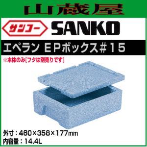 サンコー エペラン EPボックス#15(760019) 本体のみ 10個セット|yamakura110