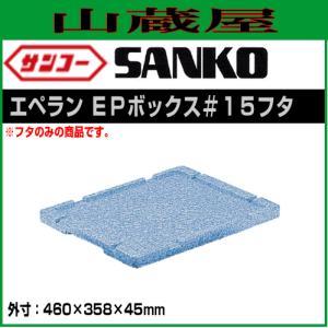 サンコー エペラン EPボックス#15(760021) フタのみ 10個セット|yamakura110