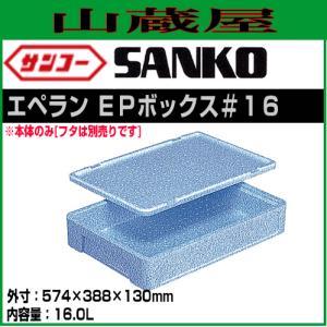 サンコー エペラン EPボックス#16(760001) 本体のみ 10個セット|yamakura110