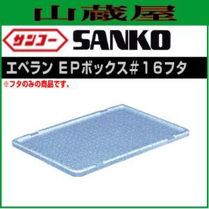 サンコー エペラン EPボックス#16(760002) フタのみ 10個セット|yamakura110