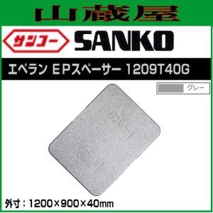 サンコー エペラン EPスペーサー1209T40G[トラック緩衝材](804400)  8枚セット|yamakura110