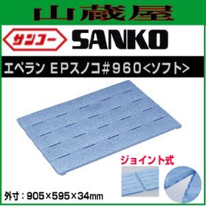 サンコー エペラン EPスノコ960ソフト(780011)  10枚セット|yamakura110