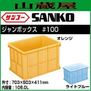 サンコー ジャンボックス#100(/210500) 3台セット|yamakura110