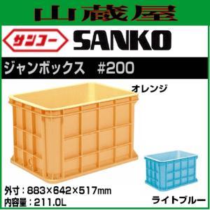 サンコー ジャンボックス#200(220800)|yamakura110