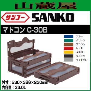 サンコー マドコンテナ C-30B(559030) 5個セット|yamakura110