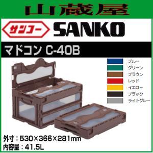 サンコー マドコンテナ C-40B(559020) 5個セット|yamakura110