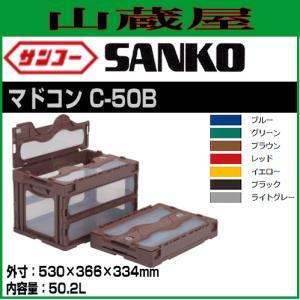 サンコー マドコンテナ C-50B(559000) 5個セット|yamakura110