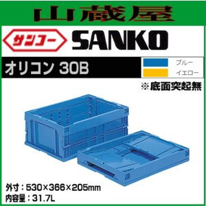 サンコー 折りたたみコンテナ30B(底面突起無/551030) 5個セット|yamakura110