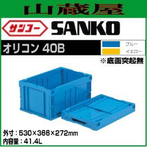 サンコー 折りたたみコンテナ40B(底面突起無/551240) 5個セット|yamakura110