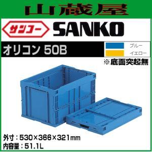 サンコー 折りたたみコンテナ50B(底面突起無/550820) 5個セット|yamakura110