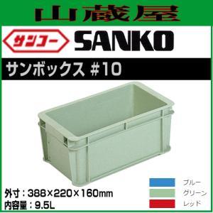 サンコー サンボックス #10(201001) 12個セット|yamakura110