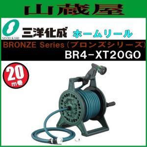 三洋化成 ホースリール BRONZE(ブロンズリール) BR4-XT20GO 20m巻き グリーン yamakura110