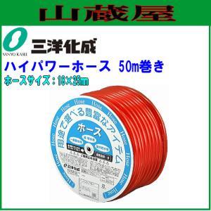 三洋化成 ハイパワーホース HP-1825D50R 50mドラム巻き ホースサイズ 18×25mm yamakura110