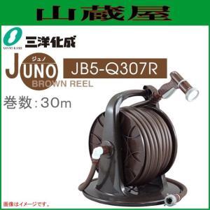 三洋化成 ホースリール ジュノ(Juno BROWN REEL)JB5-Q307R ホース長さ 30m yamakura110