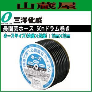 三洋化成 農園芸ホース NE-1520D50BK 50mドラム巻き ホースサイズ 15×20mm yamakura110