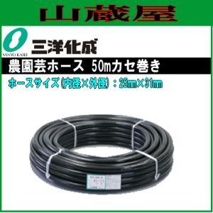 三洋化成 農園芸ホース NE-2531K50BK 50mカセ巻き ホースサイズ 25mm×31mm yamakura110