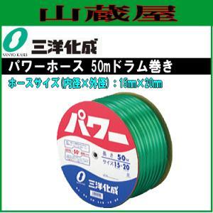 三洋化成 パワーホース PW-1520D50G 50mドラム巻き ホースサイズ 15×20mm|yamakura110