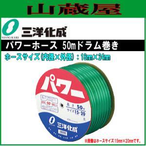 三洋化成 パワーホース PW-1824D50G 50mドラム巻き ホースサイズ 18×24mm yamakura110