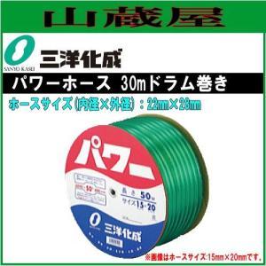 三洋化成 パワーホース PW-2228D30G 30mドラム巻き ホースサイズ 22×28mm yamakura110