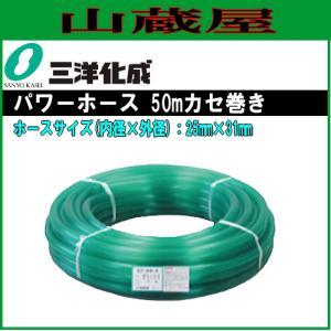 三洋化成 パワーホース PW-2531K50G 50mカセ巻き ホースサイズ 25×31mm yamakura110
