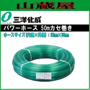 三洋化成 パワーホース PW-3238K50G 50mカセ巻き ホースサイズ 32×38mm yamakura110