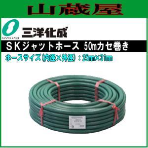 三洋化成 SKジェットホース SJ-2531K50G 50mカセ巻き ホースサイズ 25mm×31mm|yamakura110