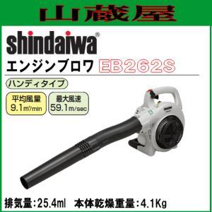 新ダイワ エンジンブロアEB262S/ハンディータイプ yamakura110