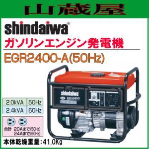 新ダイワ一般発電機(ガソリンエンジン) EGR2400-A(50Hz用)|yamakura110