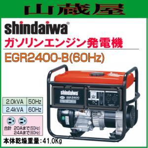 新ダイワ一般発電機(ガソリンエンジン) EGR2400-B(60Hz用)|yamakura110